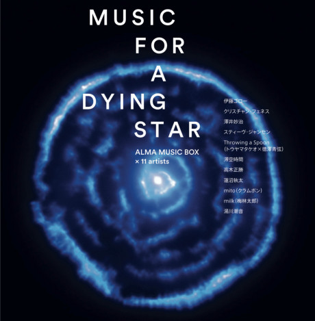 MUSIC FOR A DYING STAR - ALMA MUSIC BOX �~ 11Artists�s�F���Z��R���{����200���I���������Օt���t