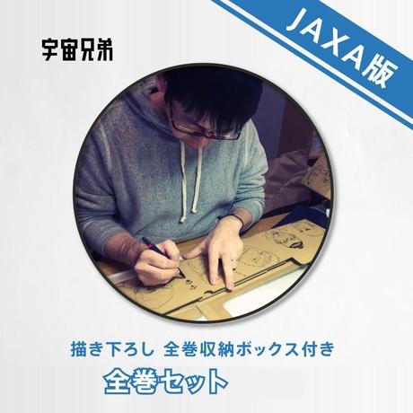 【JAXA】宇宙兄弟全巻セット(1~30巻セット)