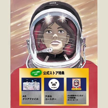 宇宙兄弟32巻限定版(ほぼ日手帳セット) 公式ストア特典付き 【送料無料】